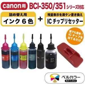 3年保証 キャノン CANON互換 BCI-350 BCI-351 ICチップリセッター+詰め替え用 互換インク 6色 純正の約5倍 ベルカラー製|bellcollar