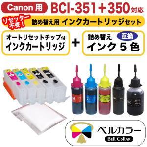3年保証 キャノン CANON互換 BCI-350 BCI-351 5色 詰め替えカートリッジ 自動リセットチップ付+互換インク 純正の約5倍 ベルカラー製|bellcollar