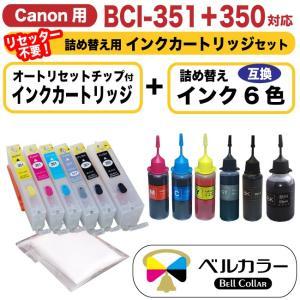 3年保証 キャノン CANON互換 BCI-350 BCI-351 6色 詰め替えカートリッジ 自動リセットチップ付+互換インク 純正の約5倍 ベルカラー製|bellcollar