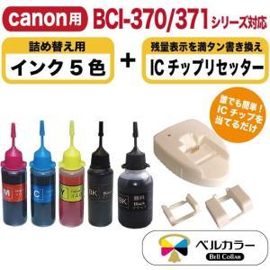 3年保証 キャノン CANON互換 BCI-370 BCI-371 ICチップリセッター+詰め替え用 互換インク 5色 純正の約5倍 ベルカラー製|bellcollar
