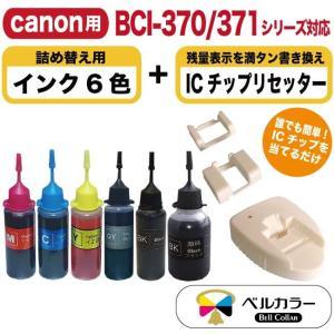 3年保証 キャノン CANON互換 BCI-370 BCI-371 ICチップリセッター+詰め替え用 互換インク 6色 純正の約5倍 ベルカラー製|bellcollar