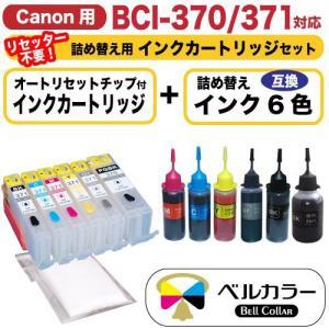 キャノン ( CANON ) BCI-370 / BCI-371 対応 詰め替え用カートリッジ 6色タイプ + 互換インク (純正の約5倍)≪ベルカラー≫