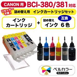 3年保証 キャノン  CANON 互換 BCI-380 / BCI-381 対応 詰め替え用カートリッジ 6色セット (スケルトンタイプ) + 互換インク (純正の約2.7-3.6倍) ベルカラー製|bellcollar