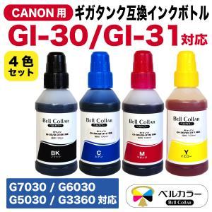 3年保証 キャノン CANON 互換 G7030 G6030 G5030 ギガタンク GI-30 GI30 対応 互換インクボトル 100ml 4色セット ベルカラー製|bellcollar