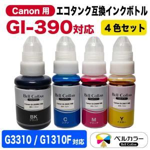 3年保証 キャノン Canon互換 GI-390 対応 G3310 G1310 エコタンク用 互換イ...