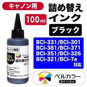 キャノン (CANON)用 詰め替え互換インク ブラック(染料:BK) 100ml