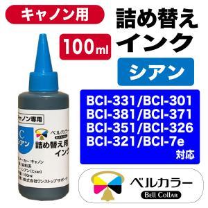 キャノン (CANON)用 詰め替え互換インク シアン(染料:C) 100ml