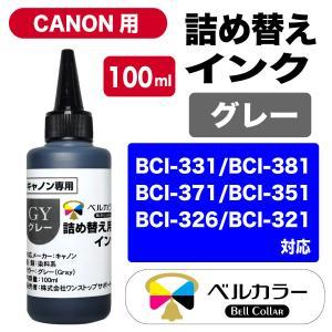 3年保証 キャノン CANON互換 詰め替え 互換インク グレー 染料:GY 100ml ベルカラー製|bellcollar