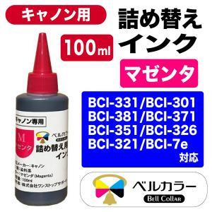3年保証 キャノン CANON互換 詰め替え 互換インク マゼンダ 染料:M 100ml ベルカラー...