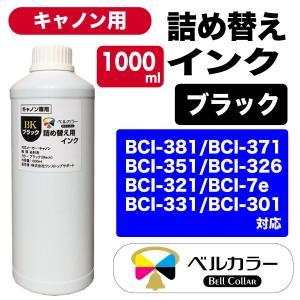 3年保証 キャノン CANON互換 詰め替え 互換インク ブラック 染料:BK 1000ml ベルカラー製|bellcollar
