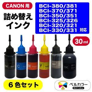 3年保証 キャノン CANON互換 詰め替え 互換インク 6色 30ml ベルカラー製|bellcollar