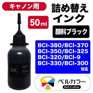 3年保証 キャノン CANON互換 BCI-380 BCI-370 BCI-350 BCI-325 BCI-320 BCI-9 PGBK 互換 詰め替えインク 50ml 顔料黒 ベルカラー製|bellcollar