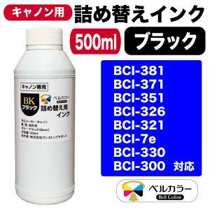 3年保証 キャノン CANON互換 詰め替え 互換インク ブラック 染料:BK 500ml ベルカラー製|bellcollar
