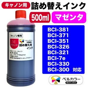 3年保証 キャノン CANON互換 詰め替え 互換インク マゼンダ 染料:M 500ml ベルカラー製 bellcollar