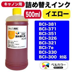 3年保証 キャノン CANON互換 詰め替え 互換インク イエロー 染料:Y 500ml ベルカラー製|bellcollar
