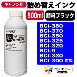 3年保証 キャノン CANON互換 詰め替え 互換インク ブラック 顔料:PBK 500ml ベルカラー製|bellcollar