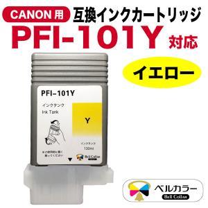 キヤノン PFI-101Y 互換インクタンク インクカートリ...