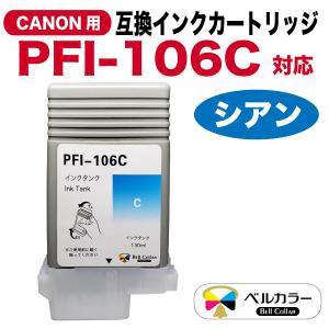 キヤノン PFI-106C 互換インクタンク インクカートリ...