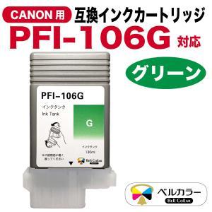 キヤノン PFI-106G 互換インクタンク インクカートリ...