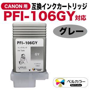 キヤノン PFI-106GY 互換インクタンク インクカート...