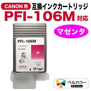 キヤノン PFI-106M 互換インクタンク インクカートリ...