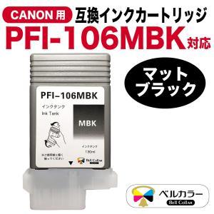 キヤノン PFI-106MBK 互換インクタンク インクカー...