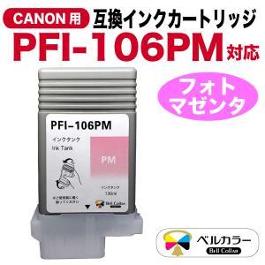 キヤノン PFI-106PM 互換インクタンク インクカート...
