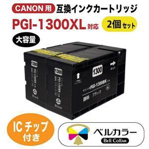 キャノン ( CANON ) PGI-1300XL 大容量 互換インクタンク(カートリッジ) 黒 ブラック2個セット (純正同様の顔料インク採用) 残量表示チップ搭載≪ベルカラー≫