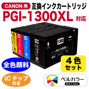 キヤノン(PGI-1300XL)大容量 互換インクタンク (インクカートリッジ) 4色セット 残量表示チップ搭載