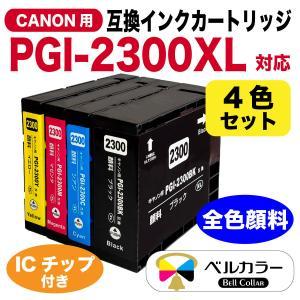 3年保証 キャノン CANON互換 PGI-2300XL 大容量 互換インクタンク インクカートリッジ 4色セット 残量表示チップ搭載 ベルカラー製 bellcollar