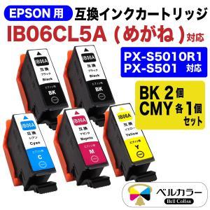 エプソン 互換 IB06CL5A めがね PX-S5010 / PX-S5010R1 互換 インクカートリッジ 4色セット ( ブラック2個 / カラー各1個 ) 3年保証 ベルカラー製|bellcollar