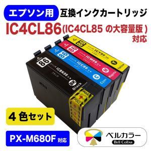 エプソン 互換 IC4CL86 かぎ / PX-M680F 互換インクカートリッジ 4色 3年保証 ベルカラー製|bellcollar
