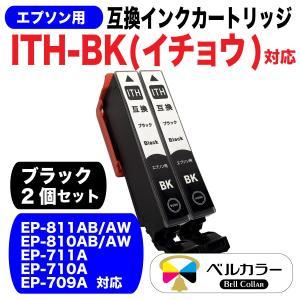 エプソン 互換 ITH-BK イチョウ EP-709A EP-710A EP-810 互換インクカートリッジ 黒2個 3年保証 ベルカラー製|bellcollar