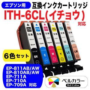 EP-709A エプソン 互換 ITH-6CL EP-709A イチョウ 互換インクカートリッジ 6色 3年保証 ベルカラー製|bellcollar