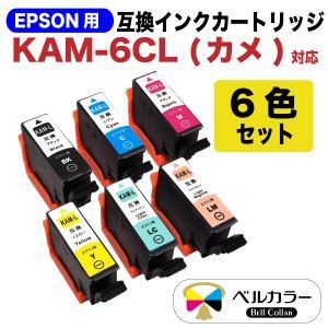 【商品概要】 エプソン KAM-L(カメ)対応 大容量互換インクカートリッジ6色セットです。  【セ...