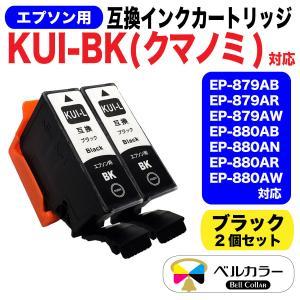 エプソン 互換 KUI-BK クマノミ EP-879 / EP-880 互換インクカートリッジ 黒2個 3年保証 ベルカラー製 bellcollar
