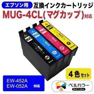 3年保証 エプソン 互換 MUG-4CL (マグカップ) EW-052A EW-452A 対応 互換インクカートリッジ 4色セット ベルカラー製|bellcollar