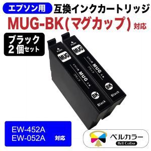 3年保証 エプソン 互換 MUG-BK (マグカップ) EW-052A EW-452A 対応 互換インクカートリッジ ブラック2個パック ベルカラー製|bellcollar