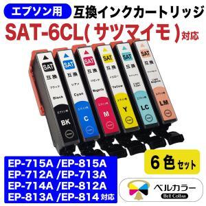 3年保証 エプソン 互換 SAT-6CL (サツマイモ) EP-712A EP-713A EP-812A EP-813A 対応 互換インクカートリッジ 6色セット ベルカラー製|bellcollar