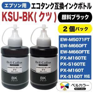 エプソン 互換 KSU-BK-L クツ エコタンク 互換 インクボトル 140ml 2本パック 純正同様 顔料 ブラック 3年保証 ベルカラー製|bellcollar