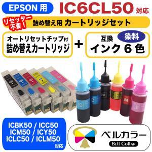 エプソン(IC50/IC6CL50)詰め替え用カートリッジ+ 互換インク6色セット(染料)