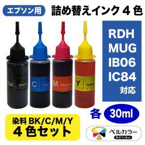 エプソン 互換 RDH / MUG / IB06 / IC84 / IC69  対応 詰め替え 互換 染料インク 4色セット 各30ml 3年保証 ベルカラー製 bellcollar