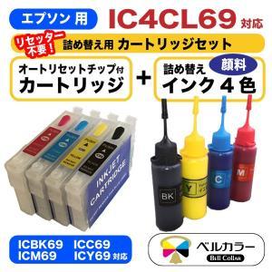 エプソン 互換 IC69 IC4CL69 詰め替え カートリッジ 自動リセットチップ +互換 顔料インク 4色 セット 純正の約6倍 3年保証 ベルカラー製|bellcollar