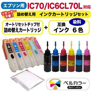 エプソン(IC70/IC6CL70L)詰め替え用カートリッジ+ 互換インク6色セット(染料)