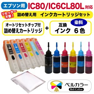 エプソン(IC80/IC6CL80L)詰め替え用カートリッジ+ 互換インク6色セット(染料)