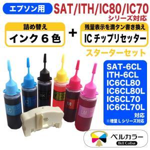 エプソン 互換 ITH IC80 IC70 IC6CL80L IC6CL70L 互換インク6色30ml + ICチップリセッター 3年保証 ベルカラー製|bellcollar
