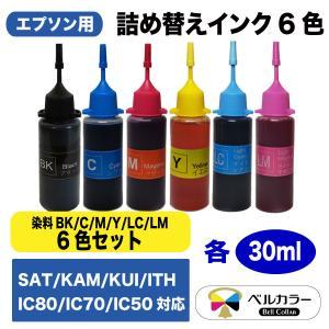 エプソン 互換 KAM KUI ITH IC80 IC70 IC50 詰め替え互換インク6色 30ml 純正の約4.5倍 3年保証 ベルカラー製|bellcollar