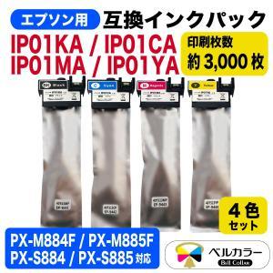 エプソン 互換 IP01KA IP01CA IP01MA IP01YA 対応 互換 顔料 インクパック Mサイズ 4色セット 3年保証 ベルカラー製|bellcollar