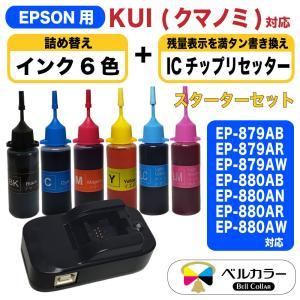 エプソン 互換 KUI-6CL クマノミ EP-879 EP-880 ICチップリセッター 詰め替えインク 30ml 純正の約3.5倍 6色 3年保証 ベルカラー製|bellcollar