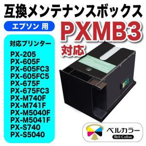 エプソン 互換 PXMB3対応 互換メンテナンスボックス 3年保証 ベルカラー製